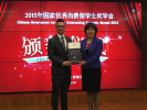 Yumiao Zhang received the Outstanding Chinese Student Abroad award from Qiyue Zhang, the Consul General of the People's Republic of China, at a ceremony held in New York City on April 29, 2016.